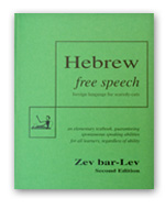 Hebrew Free Specch: Foreign Language for Scaredy-Cats