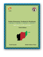 Pashtu Elementary Textbook