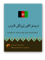 Pashtu Picture Dictionary
