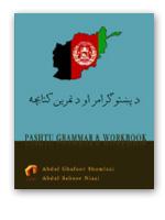 Pashto grammar book