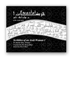 Scribbles of an Arab Woman 1 (Arabic/English Version)