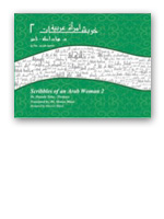 Scribbles of an Arab Woman 2 (Arabic/English Version)